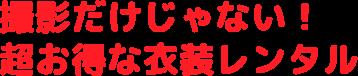超お得な衣装レンタル ネギシ写真館|富山市総曲輪 伝統ある写真館 フォトスタジオ
