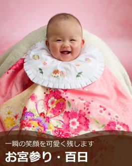 お宮参り・百日 ネギシ写真館|富山市総曲輪 伝統ある写真館 フォトスタジオ