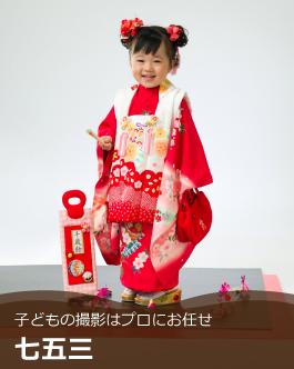 七五三 ネギシ写真館|富山市総曲輪 伝統ある写真館 フォトスタジオ