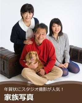 家族写真 ネギシ写真館|富山市総曲輪 伝統ある写真館