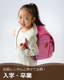入学卒業(入園卒園) ネギシ写真館|富山市総曲輪 伝統ある写真館 フォトスタジオ