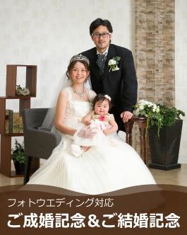 ブライダル ネギシ写真館|富山市総曲輪 伝統ある写真館 フォトスタジオ