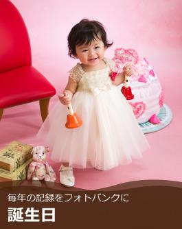 誕生日 ネギシ写真館|富山市総曲輪 伝統ある写真館 フォトスタジオ