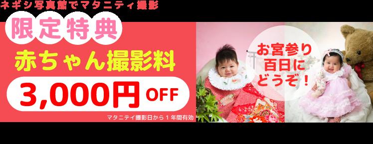 ネギシ写真館|富山市総曲輪 伝統ある写真館 フォトスタジオ