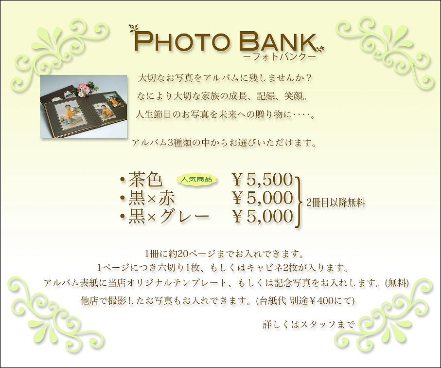 フォトバンクネギシ写真館|富山市総曲輪 伝統ある写真館