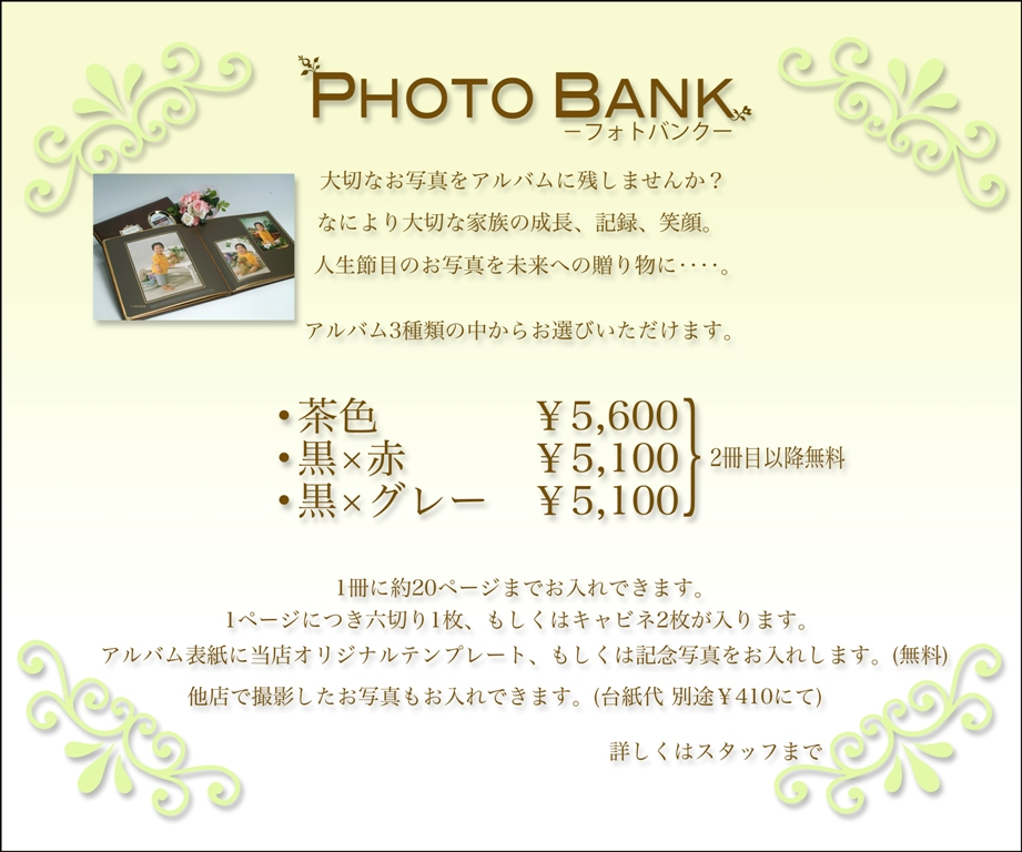 フォトバンクネギシ写真館|富山市総曲輪 伝統ある写真館 フォトスタジオ