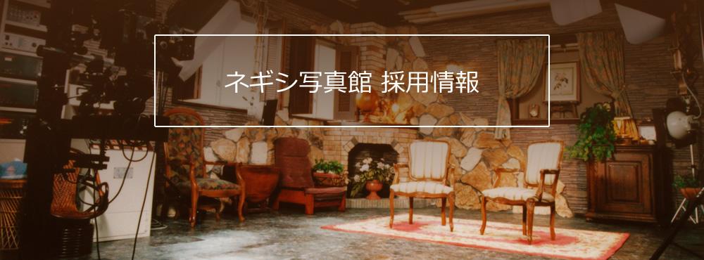 採用情報 ネギシ写真館|富山市総曲輪 伝統ある写真館 フォトスタジオ